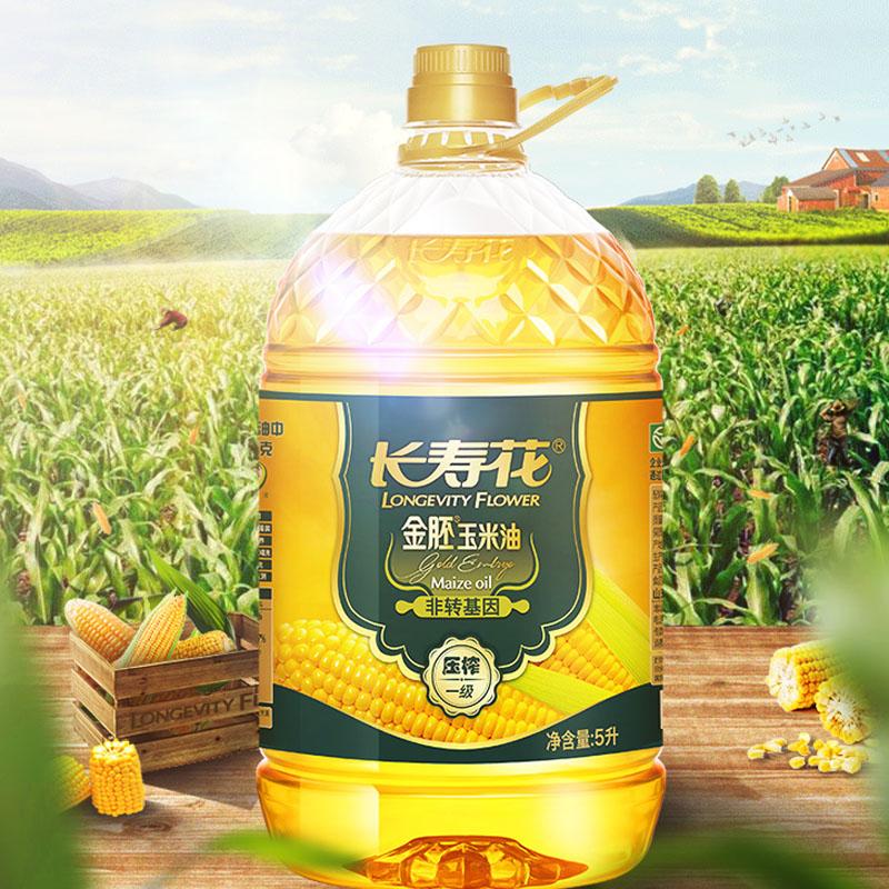 长寿花金胚玉米油5L*1桶非转基因物理压榨一级食用油烘焙油植物油